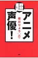 「超」アニメ声優!