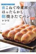 日本一適当なパン教室の夜こねて冷蔵庫でほったらかし朝焼きたてパンレシピ