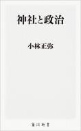 神社と政治 角川新書
