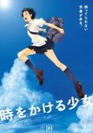 時をかける少女 10th Anniversary BOX 【期間限定生産版】