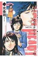 エンジェル・ハート 2ndシーズン 14 ゼノンコミックス