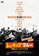 レッキング・クルー 〜伝説のミュージシャンたち〜