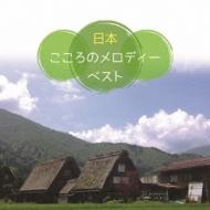 決定盤!!::<日本>こころのメロディー ベスト