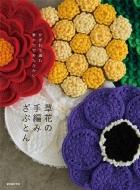 草花の手編みざぶとん かぎ針で編む華やかであたたかい