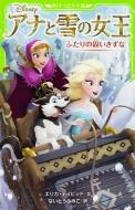 アナと雪の女王 ふたりの固いきずな 角川つばさ文庫