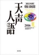 「英文対照」朝日新聞 天声人語 2016夏(VOL.185)