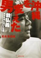 沖縄を変えた男 栽弘義 高校野球に捧げた生涯 集英社文庫