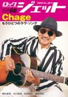 ROCK JET Vol.66 シンコー・ミュージック・ムック