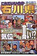 日本の特別地域特別編集 これでいいのか石川県