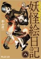 奇異太郎少年の妖怪絵日記 8 マイクロマガジン・コミックス