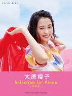 ピアノソロ / 弾き語り 大原櫻子 Selection For Piano -大好き-