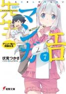 エロマンガ先生 7 アニメで始まる同棲生活 電撃文庫