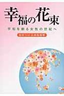 池田sgi会長指導集 幸福の花束 平和を創る女性の世紀へ
