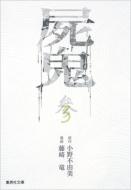 屍鬼 3 集英社文庫コミック版