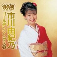 市川由紀乃ゴールデンソングスvol.1
