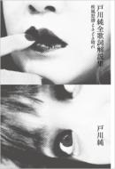 戸川純全歌詞解説集 -疾風怒濤ときどき晴れ