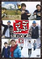 ごぶごぶBOX16