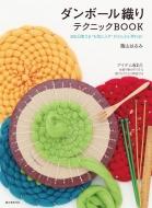 ダンボール織りテクニックbook 365日使えるお気に入りがどんどん作れる!