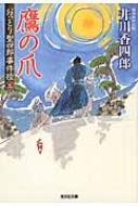 鷹の爪 おっとり聖四郎事件控 5 光文社時代小説文庫