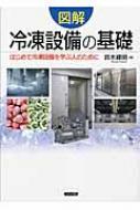 図解 冷凍設備の基礎 はじめて冷凍設備を学ぶ人のために