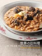 世界の豆料理 中東、アフリカ、米大陸、ヨーロッパ、アジアの郷土色あふれる120のレシピ