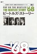 ビートルズ・ストーリー VOL.6 '68 CDジャーナルムック