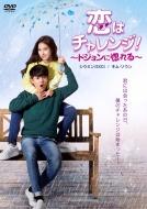 Fall In Love With Do-Jun