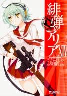 緋弾のアリア 14 MFコミックス アライブシリーズ