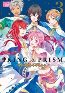 KING OF PRISM by PrettyRhythm コミックアンソロジー Vol.3 IDコミックス/DNAメディアコミックス