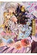 プリンセス・リング 聖教会の凌愛 ミッシィコミックス YLC DXコレクション
