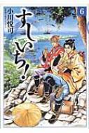 すしいち! 6 SPコミックス