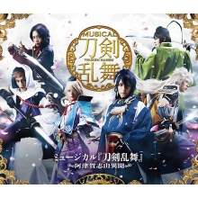 ミュージカル 刀剣乱舞 〜阿津賀志山異聞〜Blu-ray