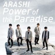 Power of the Paradise (+DVD)【初回限定盤】