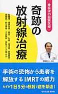 奇跡の放射線治療 脳腫瘍・頭頸部癌・肺癌・乳癌・食道癌・肝細胞癌・膵臓癌・前立腺癌・子宮頸癌・悪性リンパ腫 希望の最新医療シリーズ