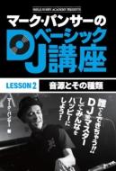 マーク・パンサーのDJ SKOOL!!!!!! DJベーシック講座パート2 ペーパーバック版