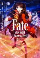 Fate/stay night [Heaven's Feel] 3 カドカワコミックスAエース