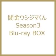 闇金ウシジマくん Season3 Blu-ray BOX