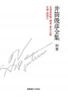 井筒俊彦全集 別巻(講演音声CD付き)井筒俊彦全集