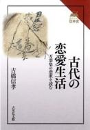 古代の恋愛生活 万葉集の恋歌を読む 読みなおす日本史