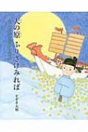 天の原ふりさけみれば 日本と中国を結んだ遣唐使・阿倍仲麻呂