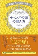 新月まかせで自然に開運 Keiko的チャンスの扉の開き方