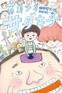落語少年サダキチ福音館創作童話シリーズ