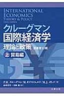 クルーグマン国際経済学 理論と政策 上 貿易編