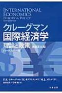 クルーグマン国際経済学理論と政策 原書第10版 合本ハードカバー版