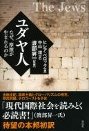 ユダヤ人 なぜ、摩擦が生まれるのか
