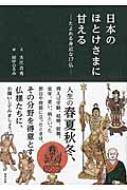 日本のほとけさまに甘える たよれる身近な17仏
