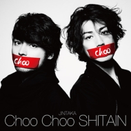 Choo Choo SHITAIN (+DVD)【通常盤】