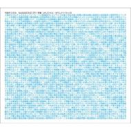 NANIMONO EP/何者 (オリジナル・サウンドトラック)