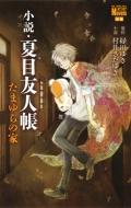 小説・夏目友人帳 たまゆらの家 花とゆめコミックス