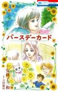 バースデーカード 花とゆめコミックス